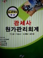 관세사 원가관리회계 (K-IFRS반영)