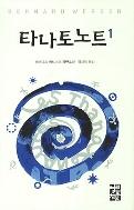 타나토노트 세트 [전2권] (양장)