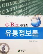 e-Biz 시대의 유통정보론