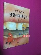 충치 도깨비 달달이와 콤콤이 //40-4