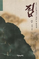 집 전2권 세트 (중국문단의 거목 파금의 대표작)