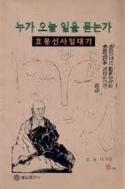 효봉 스님 이야기 초판(1996년)