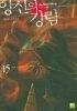 앙신의강림 1~15완결