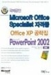 POWERPOINT 2002(OFFICE XP 공략집)