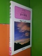 보리피리 - 한하운 명시(세계출판사/988년 초판/새로 꾸민판)