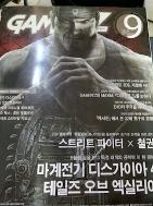 월간 게이머즈 2011년 9월호