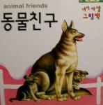 아장아장 그림책 animal friends 동물친구