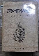 국어대사전[1982년 수정증보판]