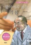 할아버지 침은 약침 - 한의사 변정환의 삶을 어린이가 이해하기 쉽도록 풀어쓴 인물 이야기다. 1판2쇄