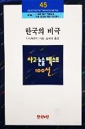 한국의 비극 - 사고 논술 텍스트 100선 45