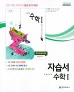 천재교육 자습서 고등 수학1 (류희찬) (평가문제집 겸용) / 2015 개정 교육과정