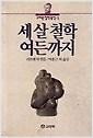 세살철학 여든까지(고려원철학광장 5) 초판(1992년)
