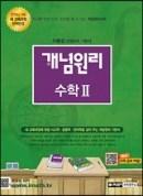 개념원리 수학 2
