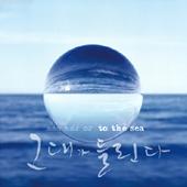 [미개봉] V.A. / 그대가 들린다 (To The Sea) (Digipack)