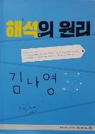해석의 원리 - 김기철