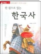 한 권으로 읽는 한국사 - 초등학생 눈높이에 맞춘 역사 교양서 '한국사' 선사에서 근대까지 우리 역사  초판5쇄