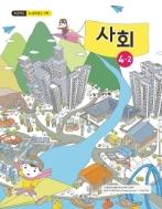 초등학교 사회 4-2 (2015개정교육과정) (교과서)