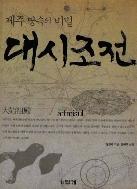 새책. 대시조전 - 제주 땅속의 비밀