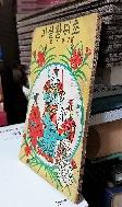 초패왕실기 -일명 항우전 -딱지본-  희귀본 - -1962년 초판-절판된 귀한책-아래사진참조-