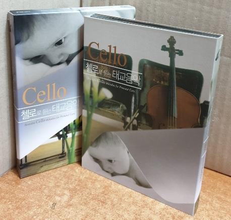 첼로로 듣는 태교음악 [BEAUTIFUL CELLO MELODIES FOR PRENATAL CARE] -CD 2장/실사진입니다