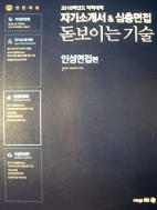 약학대학 자기소개서 & 심층면접 (인성면접편)