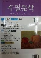 수필문학(2007.11월호)