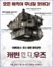 캐빈인더우즈(1disc)(2013)