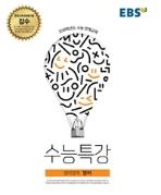 EBS 수능특강 영어영역 영어 (2017년)