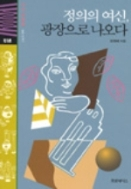 정의의 여신, 광장으로 나오다 - 지식 전람회, 법학이야기 초판1쇄