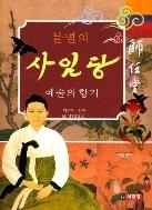 새책. 불멸의 사임당 예술의 향기