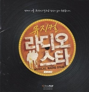 O.S.T. / 라디오 스타 (뮤지컬앵콜 20track/미개봉)