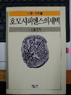호모사피엔스의 새벽(세계사산책 1)