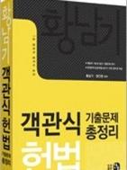 황남기 객관식헌법 - 기출문제총정리 #
