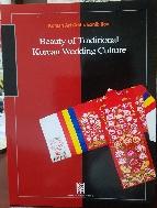 한국전통혼례문화의 아름다움 - Beauty of Traditionnal Korean Wedding Culture- -새책수준-아래사진참조-