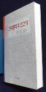 한국문학과 인간상    [상현서림]  /사진의 제품   ☞ 서고위치:GQ 1 * [구매하시면 품절로 표기됩니다]
