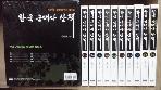 한국 근대사 산책 시리즈 세트 [전10권]  /사진의 제품   ☞ 서고위치:매 장