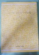 노무현 대통령 연설문집 제4권(2006년 2월 1일 ~ 2007년 1월 31일)