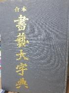 서예대자전(합본) -절판된 귀한책-아래사진참조- 서도 사전-