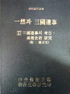 一然과 三國遺事 -  일연과 삼국유사 - 연구논문선집 - 전 17 권 -