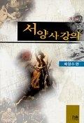 서양사 강의 - 개정판 (역사/상품설명참조/2)