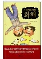 어린이를 위한 화해 - 재미와 감동의 어린이 자기계발서 초판4쇄