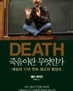 죽음이란 무엇인가  - 예일대 17년 연속 최고의 명강의 (삶을 위한 인문학 시리즈 1)