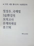 16년 4월 행시2차 3순환강의 정성주 국제법 모의고사 문제와 해설 총17회 #