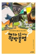 여우와 토종 씨의 행방불명 (2016년 초판10쇄)