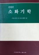 전정판 소화기학
