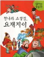 청나라 소설집, 요재지이