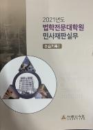 2021년도 법학전문대학원 민사재판실무 수습기록Ⅰ #