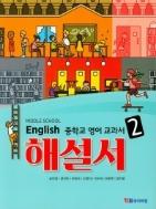 MIDDLE SCHOOL ENGLISH 중학교 영어 교과서 해설서 2 (YBM / 송미정 외/ 2019)