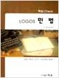 핵심 Check Logos 민법