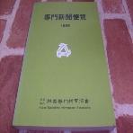 전문신문편람 1995 (제4집)